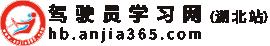 中国驾驶员学习网(湖北站)